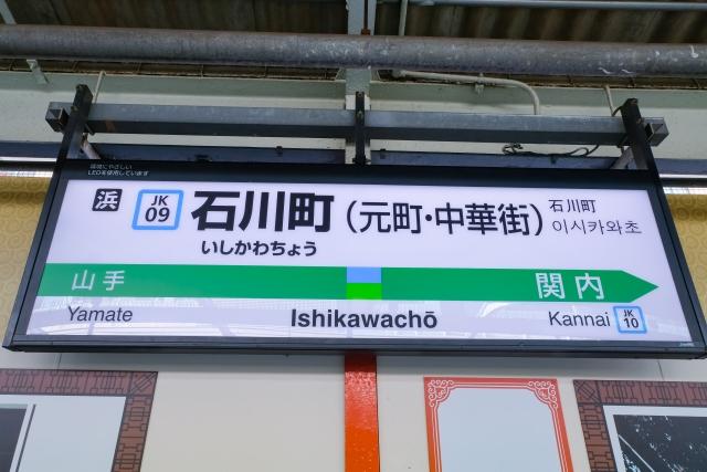 駅近で便利。JR根岸線 石川町駅から徒歩3分